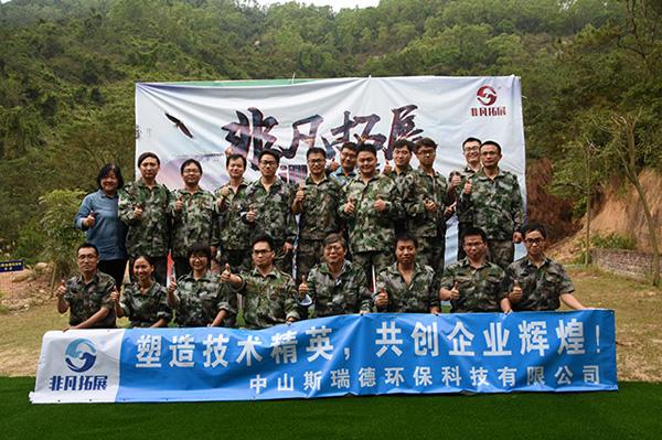 中山市国防教育趣味运动会球馆