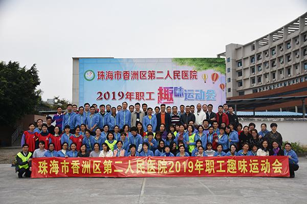 珠海市第二人民医院趣味运动会