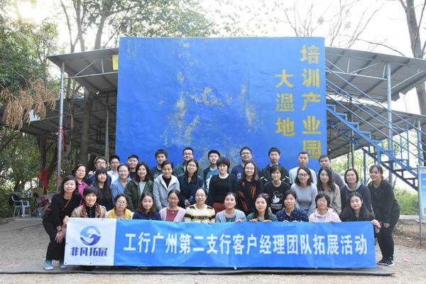 工行广州第二支行客户经理拓展团建活动