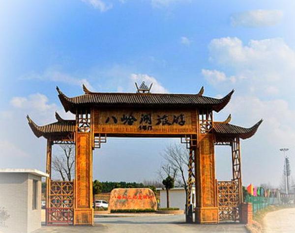 滁州八岭湖趣味运动会场地